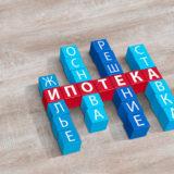 Снижение ипотечных ставок отСбербанка