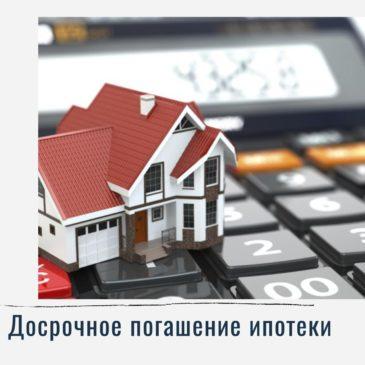 Каквыгоднее досрочно погашать ипотеку?