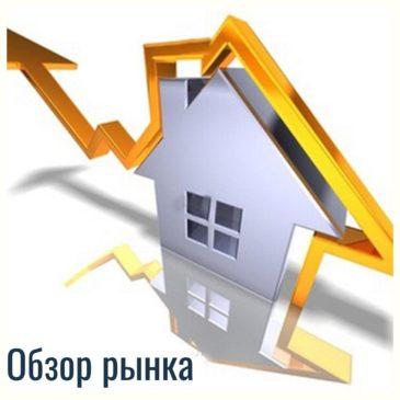 Обзор рынка недвижимости поитогам 1-го полугодия 2019 года