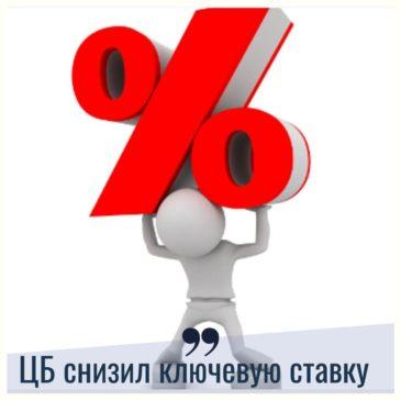 ЦБ снизил ключевую ставку дозначения 2014 года