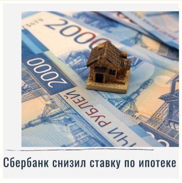 Сбербанк снизит ставку польготной ипотеке длямногодетных семей до5%