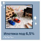 Ипотека под6.5%